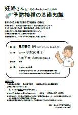 pregnant_vaccination_2015.jpg