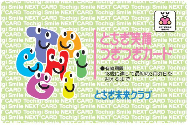 とちぎ笑顔つぎつぎカード